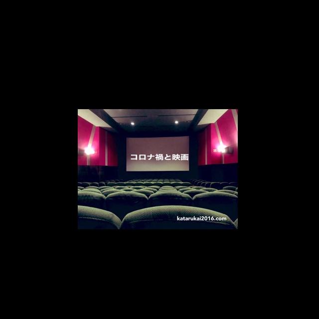 映画をトークセッションする「語る会」